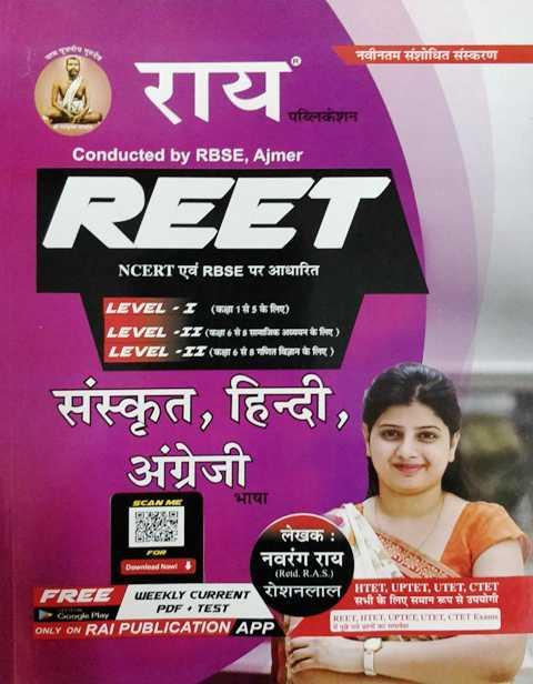 Rai Reet Sanskrit Hindi Angreji By Navrang Rai Roshanlal