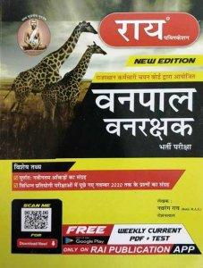 Rai Vanpal Vanrakshak By Navrang Rai