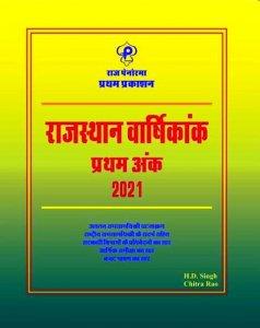 Raj Panorama Rajasthan Varshikank Pratham Ank 2021