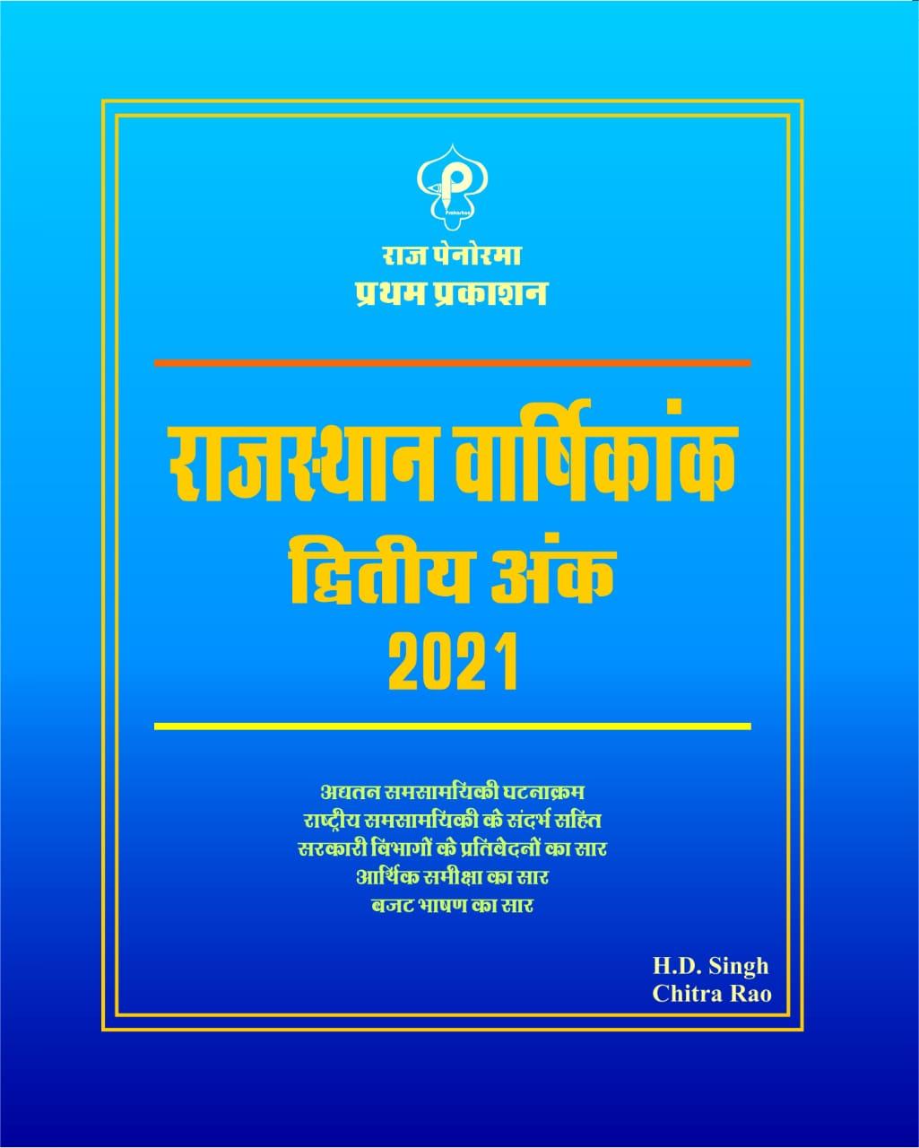 Raj Panorama Rajasthan Varshikank Vol 2 2021