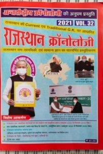 Rajasthan Chronology Vol 32