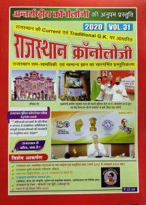 Rajasthan Cronology volume 31