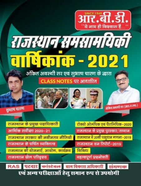 RBD Rajasthan Samsamyiki Varshikank 2021 by Ankit Avasthi Subhash Charan