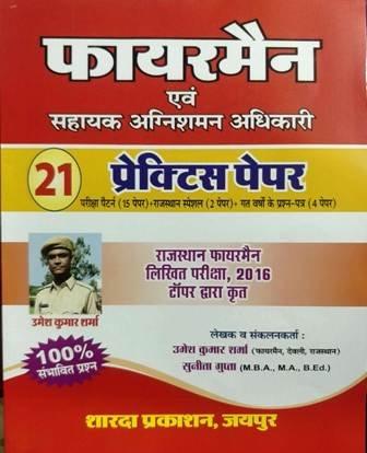 Sharda Fireman 21 Practice paper by Umesh Kumar Sharma Sunita Gupta