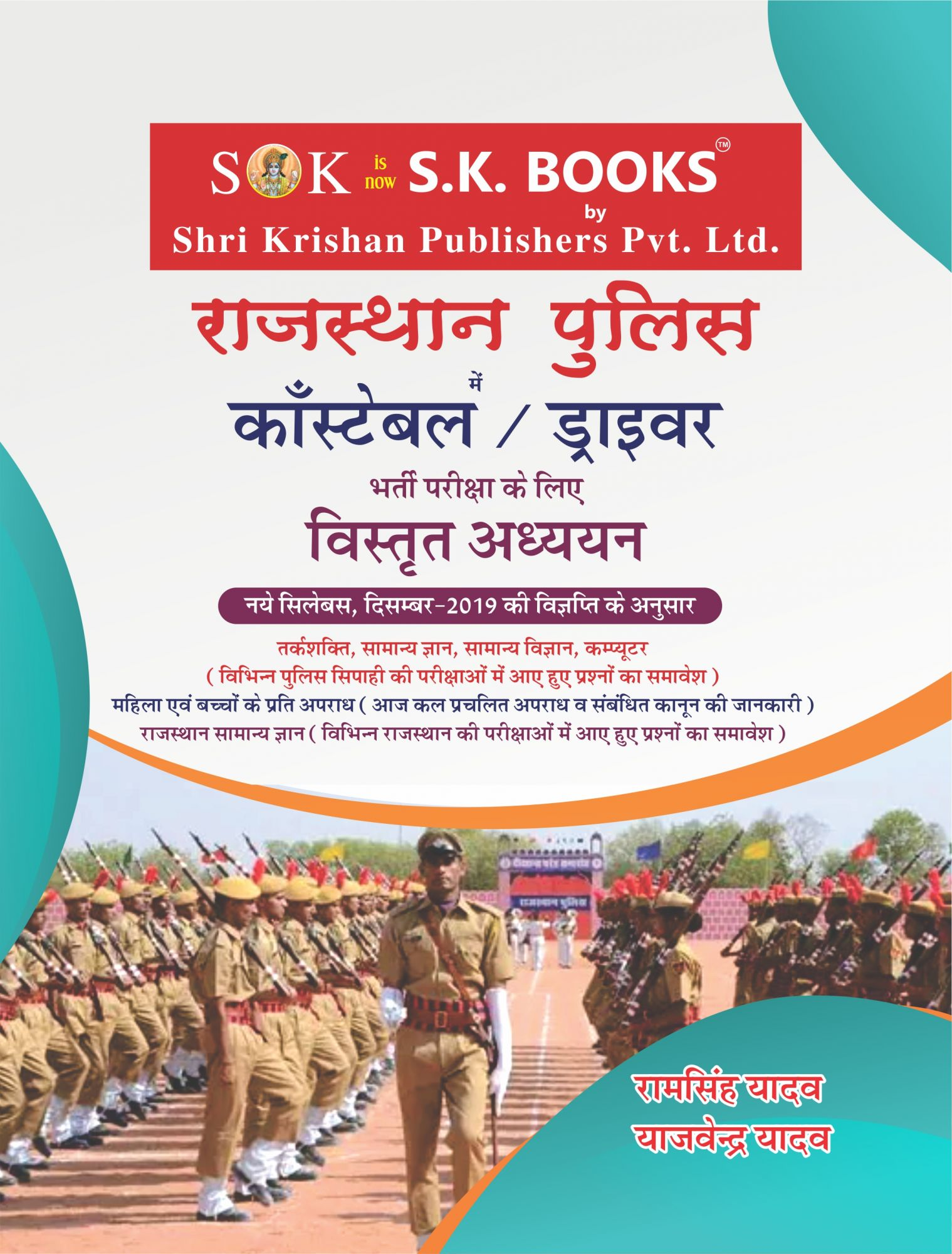 Rajasthan Police Constable & Driver Recruitment Exam Complete Guide Hindi Medium According to New Syllabus of December 2019