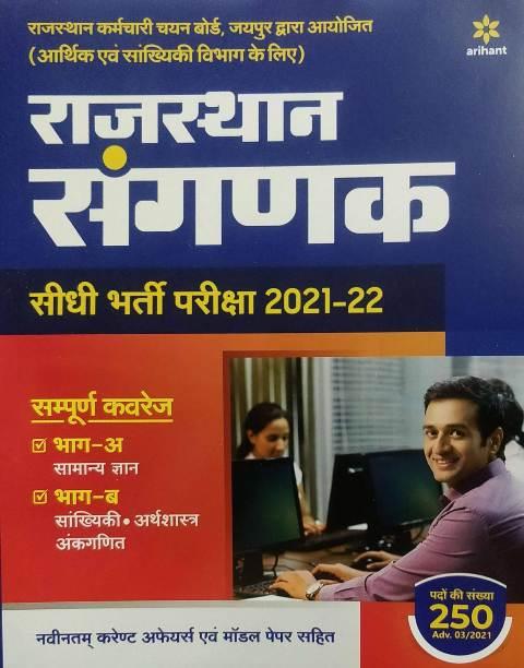 Arihant Rajasthan Sanganak Sidhi Bharti Pariksha 2021-22