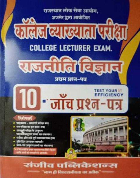 Sanjeev College Lecturer Rajniti Vigyan Paper 1 Solved paper