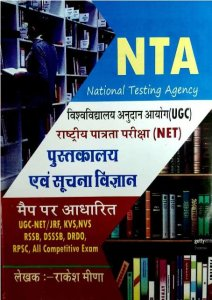 NTA Pustakalya avm Suchana Vigyan by Rakesh Meena