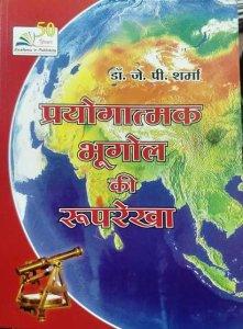 Rastogi Prayogatmak Bhugol Ki Rooprekha by Jp Sharma