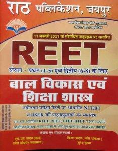 Rath Reet Bal Vikas Evam Shiksha Shastra Level I & II