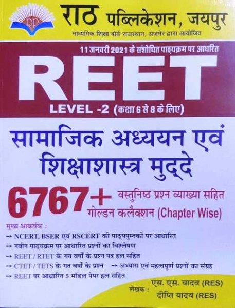 Rath Reet Samajik Adhyan Evam Shiksha Shastra Muddat Level II Objective 6767+