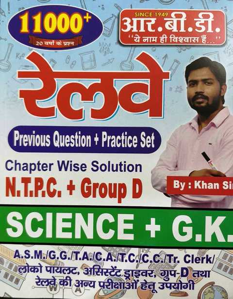 RBD 11000+ Railway  Previous Question Practice Set Science and GK by Khan Sir
