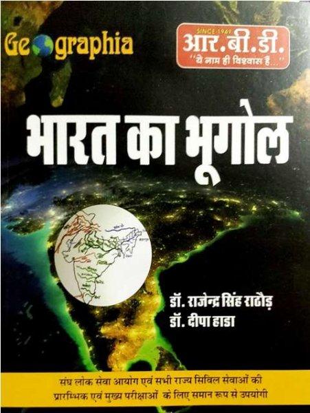 RBD Bharat ka Bhugol written by Rajendra Singh Rathore Deepa Hada