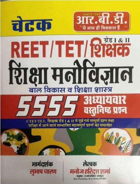 RBD Chetak Reet Shiksha Manovigyan Bal vikas avm Shiksha Shastra 5555 Chapterwise Objective Question