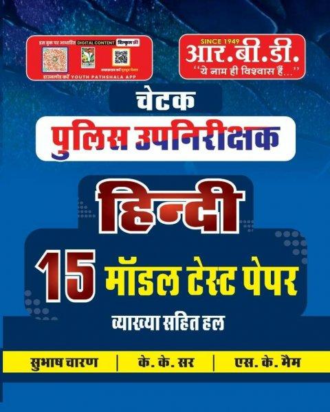 RBD Chetak Police Upnirikshak Hindi 15 Model Test Paper Vyakya Sahit hal