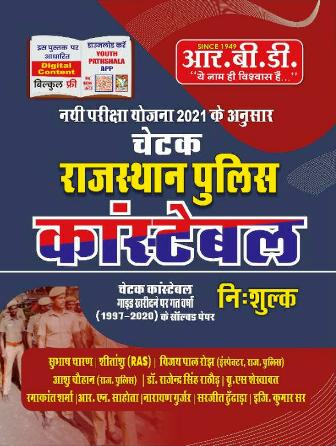 RBD Chetak Rajasthan Police Constable by Subhash Charan with Solved paper free