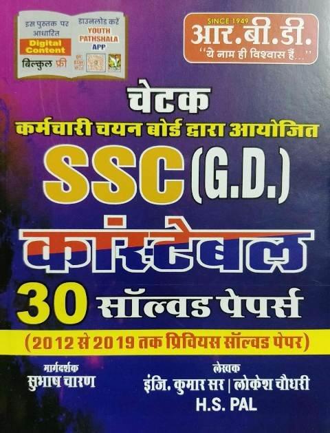 RBD Chetak SSC GD Constable 30 Solved Paper by Engi Kumar Sir Lokesh Choudhary Subhash Charan