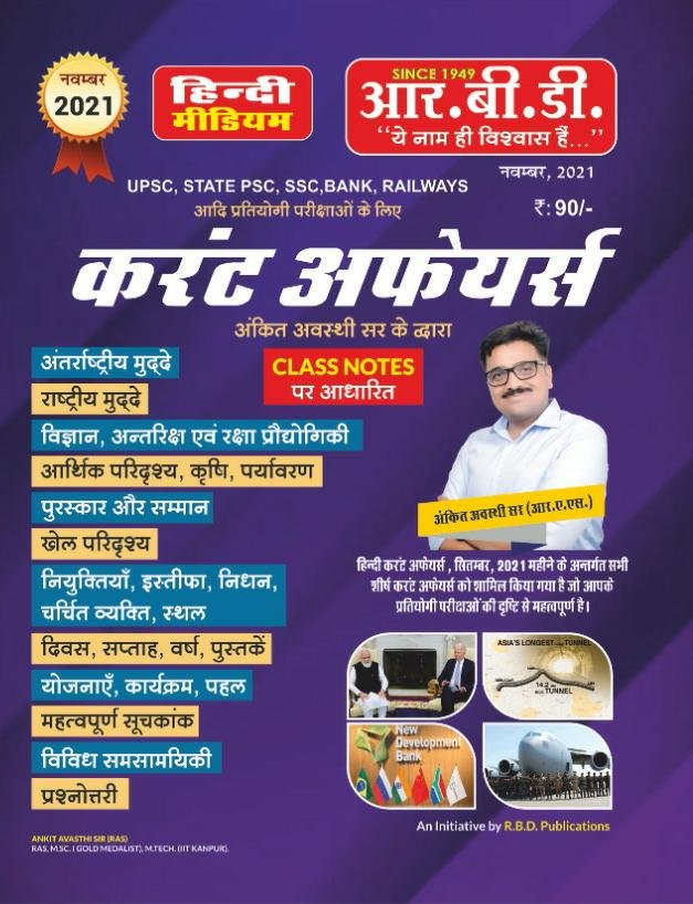RBD Current Affairs by Ankit Avasthi Sir October 2021 edition H Ank 3