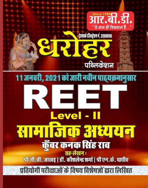 RBD Dharohar REET Level 2 Samajik Adhyayan By Kunwar Kanak Singh Rao