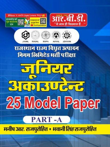 RBD Junior Accountant 25 Model Paper Part A