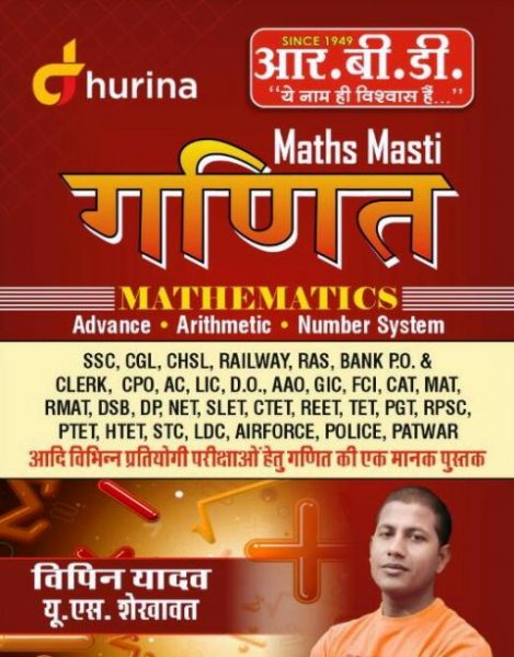 RBD Maths Masti Ganit by Vipin Yadav US Shekhawat
