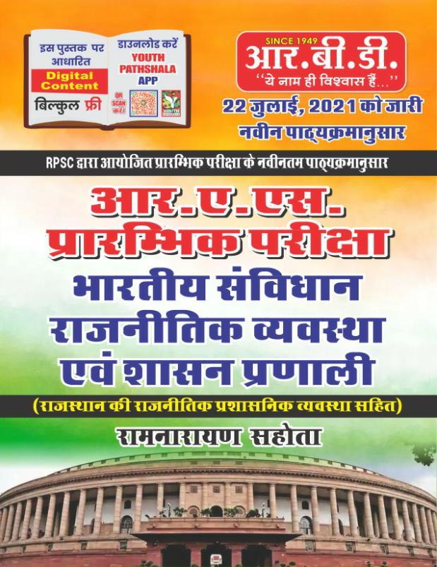 RBD RAS PRE Bharitya Sanvidhan Rajnitik Vyavastha evm Shashan Pranali by Ramnarayan Sahota