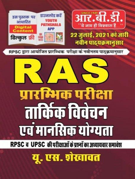 RBD RAS Pre Tarkik Vivechan evm Mansic Yogyata Reasoning by US Shekhawat