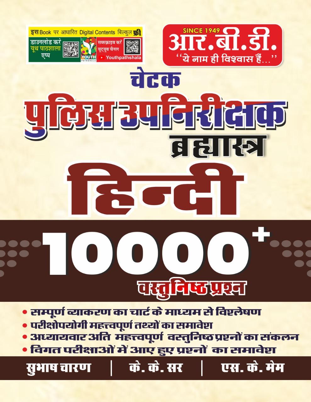 RBD Chetak Police Upnirikshak Bramhastra Hinid 10000+ Vastunisth Prashan