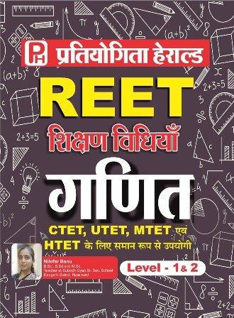 Pratiyogita Herald Reet Ganit Shikshan Vidiyan written by Nilofar Banu