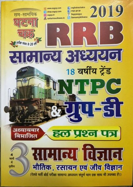 RRB Samanya Vigyan NTPC and Group-D Solved paper