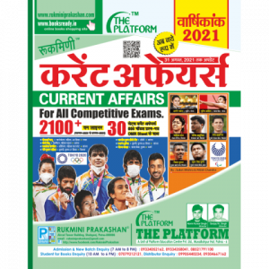 RUKMINI CURRENT AFFAIRS FOR ALL COMPETITIVE EXAMS  Update till 31 August 2021