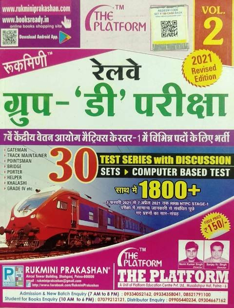Rukmini Railway Group D Vol 2 30 test series with Discussion