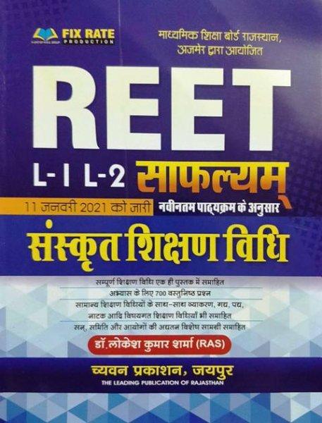 Chavyan Reet Saflyam Sanskrit Shikshan Vidhi Level 1st and 2nd