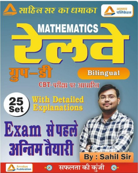 Amnaya Publication Mathematics Railway Group D 25 Sets by Sahil Sir Bilingual With Detailed Explanations Combo 2 books