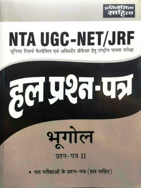 Pratiyogita Sahitya NTA UGC Net Bhugol Paper 2