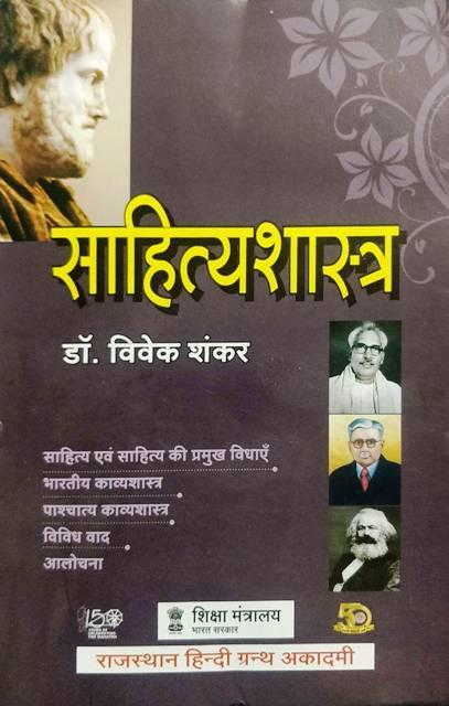 SAHITYASHAATRA by Dr Vivek Shankar 4th edition 2021