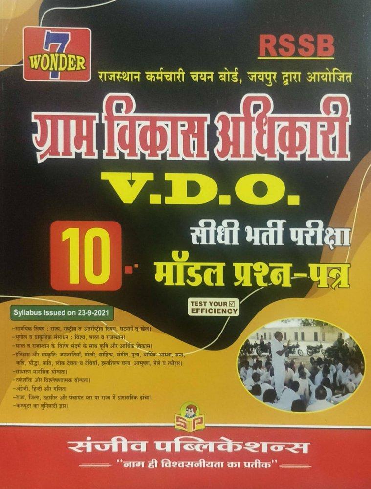 Sanjeev Gram vikas adhikari VDO 10 Model Prashan Patra