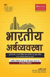 UNIQUE INDIAN ECONOMY (H)
