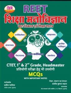 KC Reet Shiksha Manovigyan by Sanjeev Kumar Madan Praveen Bhatiya