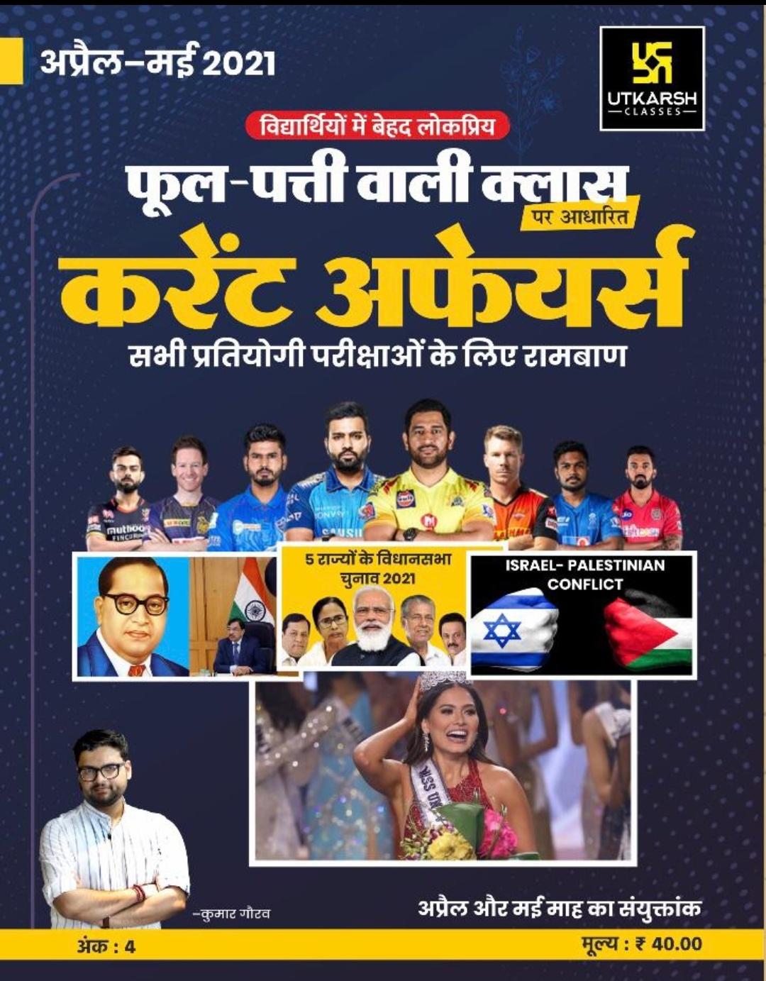 Utkarsh phool pati wali class current affairs april may ank 4 2021 edition written by kumar gaurav