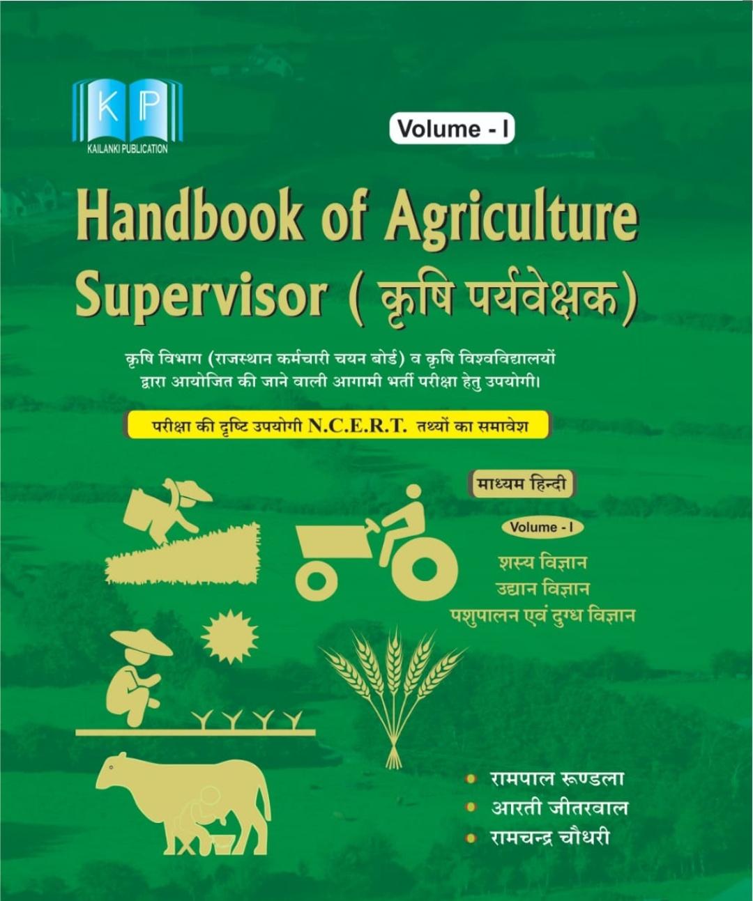 KP Handbook Of Agriculture Supervisor vol 1st by Aarti Jiterwal Ramchandra Choudhary  Rampal Rundala