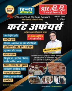 RBD Current Affairs by Ankit Avasthi Sir August 2021 edition