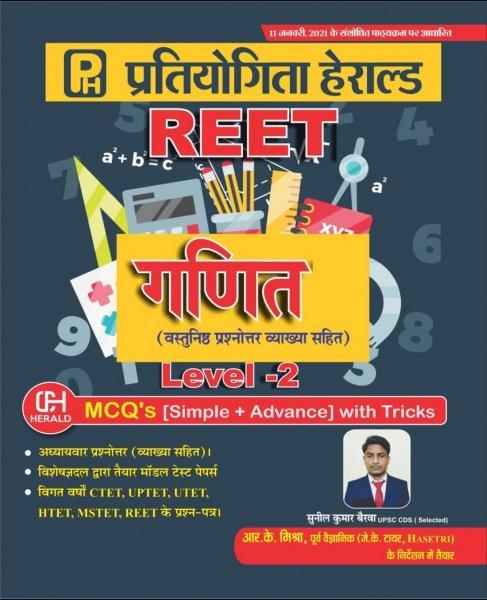 Pratiyogita Herald reet Ganit level 2 MCQ objective