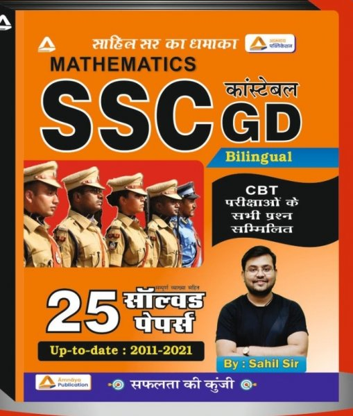 Amnaya Publication Mathematics SSC Constable GD 25 Solved paper by Sahil Sir Bilingual