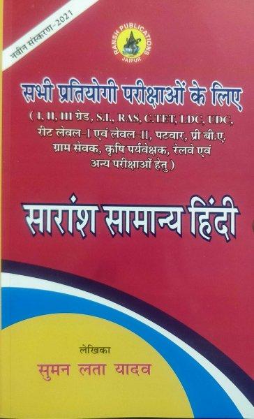 Sharansh Samanya Hindi Suman Lata Yadav Hindi 9th Edition 2021
