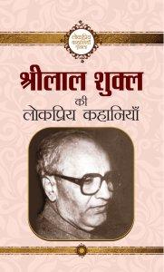 Shrilal Shukla Ki Lokpriya Kahaniyan by Shrilal Shukla