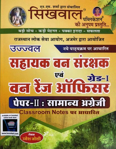 Sikhwal Forest Ranger Officer Grade 1 Paper 2 Samanya Angreji by Umesh Joshi