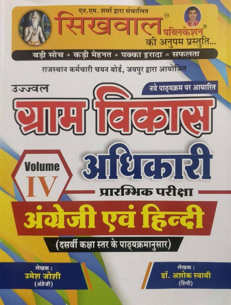 Sikhwal Gram Vikas Adhikari English evm Hindi Volume IV by Ashok Swami Umesh Joshi