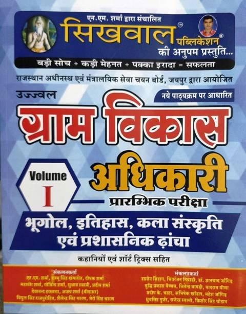 Sikhwal Gram Vikas Adhikani VILLAGE DEVELOPMENT OFFICER VOLUME 1 HISTORY