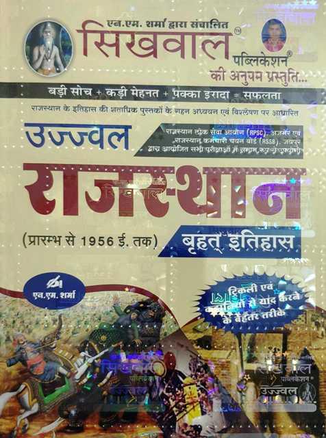 Sikhwal Rajasthan ka Vraht Itihaas by NM Sharma